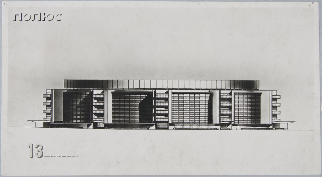 Walter Gropius Competition Entry for Palace of the Soviets, Moscow, 1931- Elevation, c. 1931