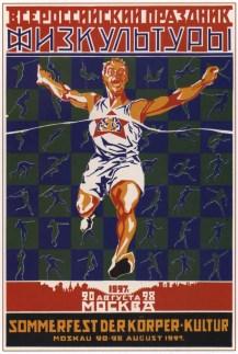 All-Russian Fizkultur, 1927