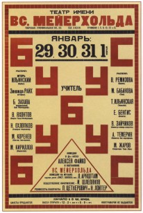 Early Soviet advertisement for the theater of Vsevolod Meyerhold, 1920s
