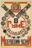 GUM Mosselprom advertisement 1920s