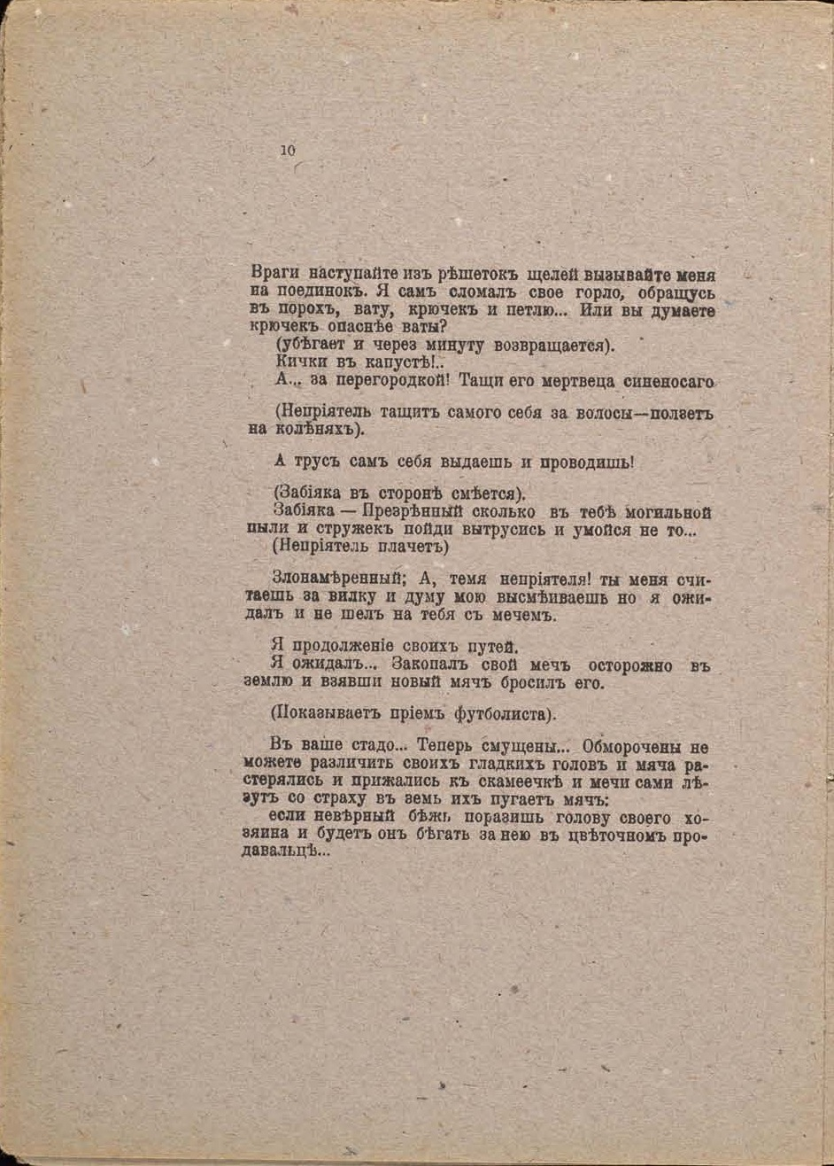 Kruchenykh_Alexei_Victory_Over_the_Sun_Russian_Page_07