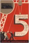 Soviet five-year plan propaganda poster