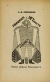 LEF 4 (1924) 58
