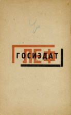 LEF 4 (1924) back