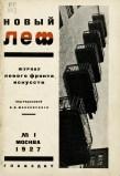 Novyi LEF 1 (1927)