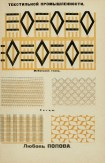 Pages from LEF II-6 (1924)-4_Page_2