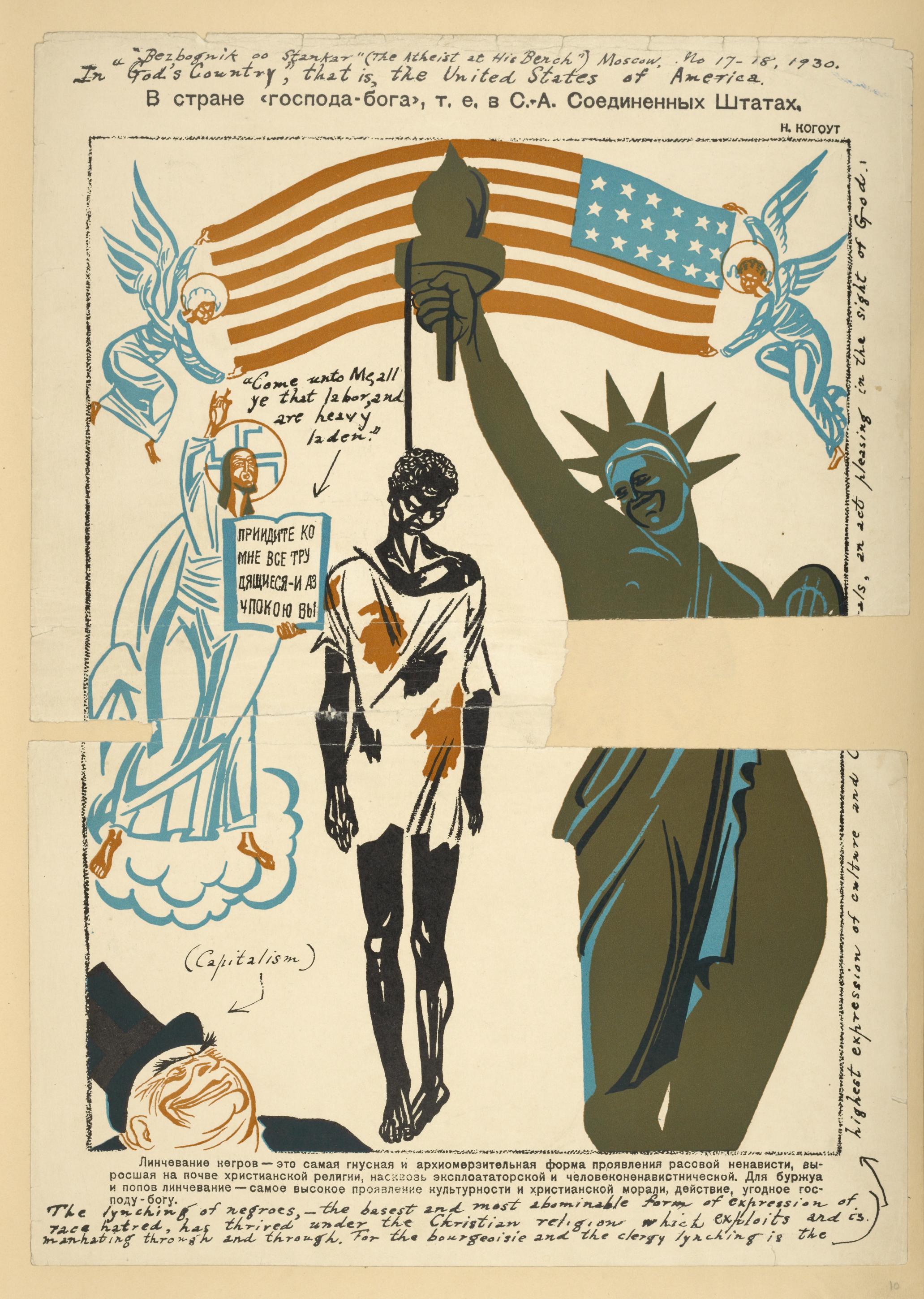 Bezhnoznik_u_stanka_US_1930