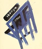 "Varvara Stepanova, Illustration for the poem ""Zigra Ar,"" 1918 Watercolor on paper, 18.8 x 16 cm"