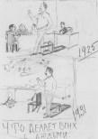 F.E. Dzerzhinsky and G.K. Ordzhonikidze sketched by V.I. Mezhlauk. (1931?)