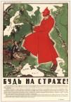 Плакаты СССР- Будь на страже! (Д. Моор) 1920