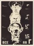 Плакаты СССР- Гиммлер, Геринг, Гитлер, Геббельс - Все на Г . (Моор Д.) 1941