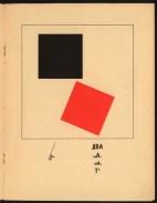 Супрематический сказ про два квадрата — Эль Лисицкий (1922 год) 04