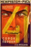 «Сорок первый». Реж. Я.А.Протазанов. 1927 Хромолитография; 108х71,5