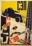 «СЭП». Режиссеры М.Вернер, П.Арманд. [1929] Хромолитография; 107х74,5