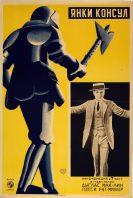 «Янки и консул». Кино–комедия в 7 част. 1927 Хромолитография, фототипия; 107х71,2