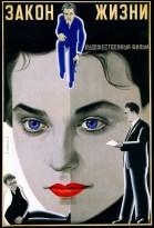 """Стенберг В.А. и Стенберг Г.А. – Плакат к кинофильму """"Закон жизни"""". 1920-е"""