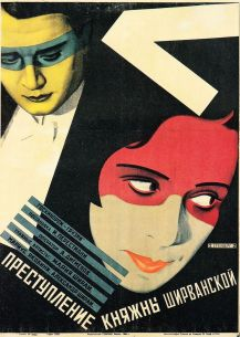 "Poster for Ivan Perestiani's ""Countess Shirvanskaya's Crime"" by Vladimir and Georgii Stenberg, 1926"