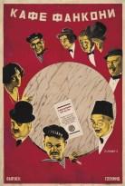 Stenberg Brothers (Vladimir, 1899-1982; Georgi, 1900-1933) CAFE FANCONI