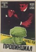 Stenberg Brothers (Vladimir, 1899-1982; Georgi, 1900-1933) THE PROVINCIAL