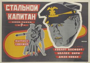 Vladimir Stenberg (1899-1982) STEEL CAPTAIN