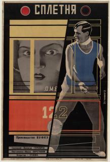Vladimir Stenberg, (Artist), Russian, 1899-1982 Georgii Stenberg, (Artist), Russian, 1900-1933 Title Scandal Work Type Graphic Design Date 1928 Material Lithograph Measurements h. 41 1_2 x w. 27 7_8'