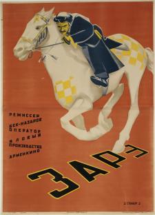 Vladimir Stenberg, (Artist), Russian, 1899-1982 Georgii Stenberg, (Artist), Russian, 1900-1933 Title Zare Work Type Graphic Design Date c. 1927 Material Lithograph Measurements 57 x 41 3_8'