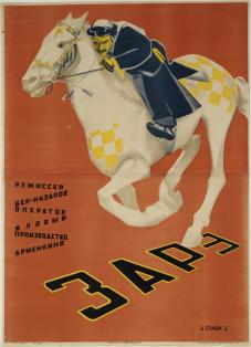 Vladimir Stenberg, (Artist), Russian, 1899-1982 Georgii Stenberg, (Artist), Russian, 1900-1933 Title Zare Work Type Graphic Design Date c. 1927 Material Lithograph Measurements 57 x 41 3_8'