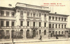 Building of the 1st SGKhM-VKhtlTEMAS-VKhUTEIN. ASI-MAI in Rozhdestvenka Street (former Stroganov School main building). Post card. 1900s.