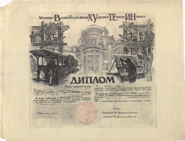 Certificate of Graduation from VKhUTEIN. Study by V. Lapin, a student of the VKhUTEIN's Printing Department. 1928