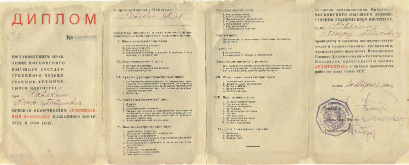 P. Revyakin's Certificate of Graduation from VKhUTEIN's Architectural Department. 1930