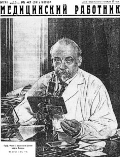 Oskar Vogt studying sections of Lenin's brain. Cover of the Journal Meditsinskii Rabotnik (Medical Worker), 1927
