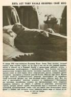 prozhektor-illich-dead-219x300