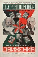 gustav-klutsis-latvian-1895-1938-a-system-of-party-enlightenment-without-revolutionary-theory-cannot-exist-1927-lithograph-42%c2%bc-x-28%c2%bd