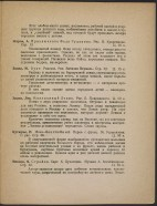 georgii-echeistov-detskii-internatsional-1925-037