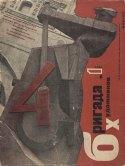 Gustav Klutsis, Solomon Telingater Brigada khudozhnikov (Artists' Brigade), no. 1 1931