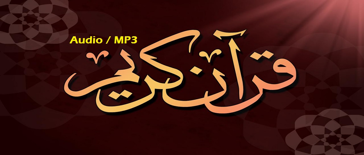 Al Quran with Urdu Translation (Audio / MP3) - The Choice