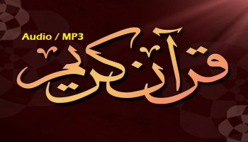 Audio Quran with Urdu Translation by Fateh Muhammad