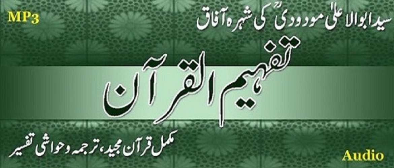 Tafheem-ul-Quran by Syed Abul Ala Moududi