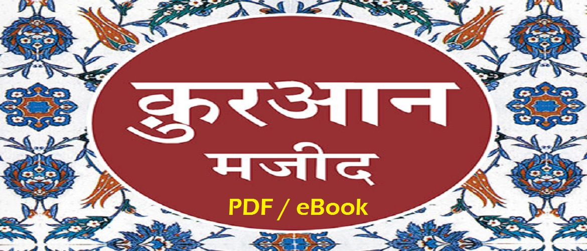 Translation of The Noble Quran in the Hindi Language (PDF
