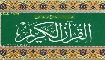 Al Quran with Urdu Tarjuma by Fateh Muhammad Jalandhry - The Choice