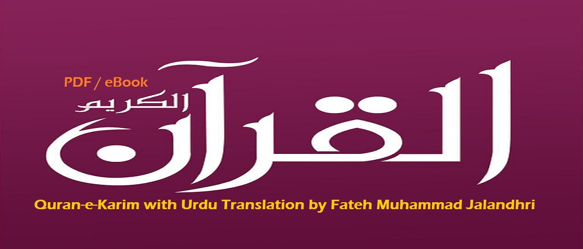 Quran translation pdf with urdu whole