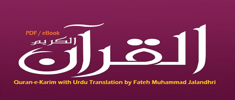 Al Quran with Urdu Tarjuma by Fateh Muhammad Jalandhry - The