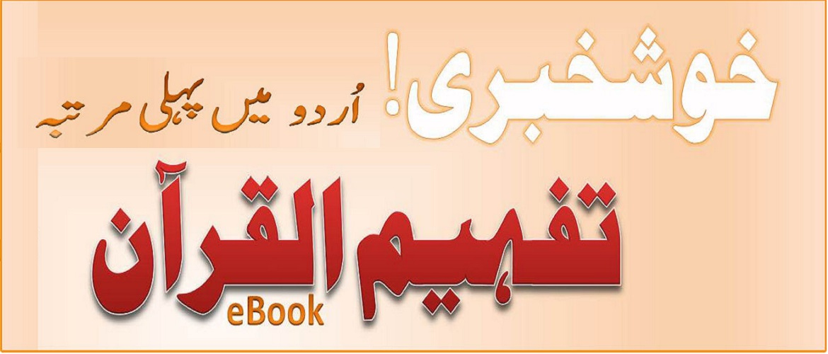 Tafheem-ul-Quran – Urdu Translations & Tafseer by Moulana