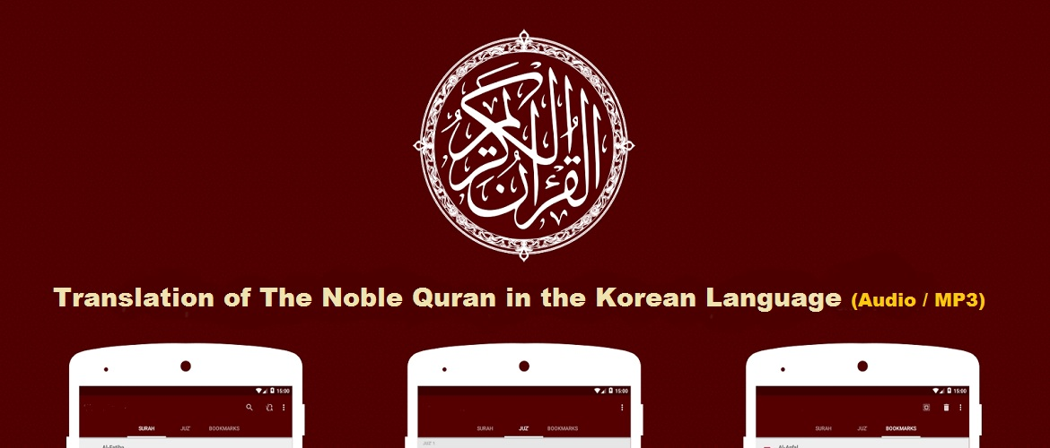 Translation of The Noble Quran in the Korean Language (Audio - MP3 - CD)