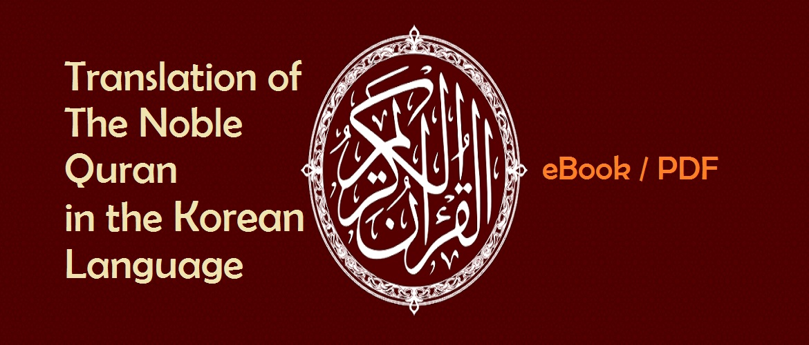 Translation of The Noble Quran in the Korean Language (eBook / PDF)