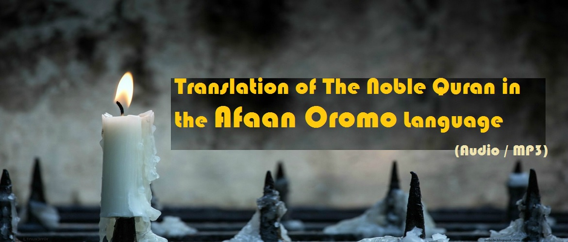 Translation of The Noble Quran in the Afaan Oromo Language (Audio / MP3)