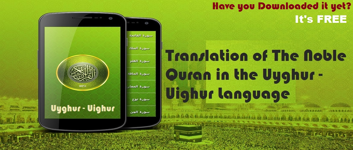 Translation of The Noble Quran in the Uyghur - Uighur Language (Audio - MP3 - CD)