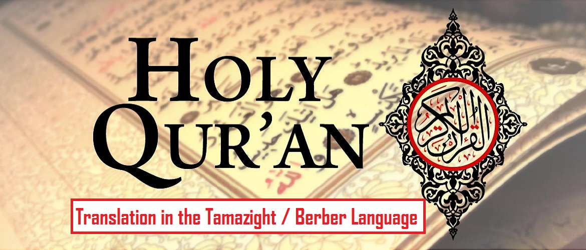 Translation of the Meanings of The Noble Quran in the Tamazight - Amazigh - Berber Language (PDF)