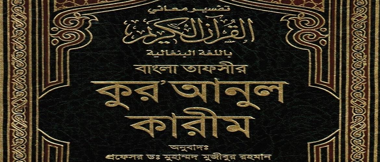 Al Quran Only Bangla Translation Pdf