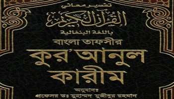 Al Quran with Bengali Translation (Audio / MP3) - The Choice
